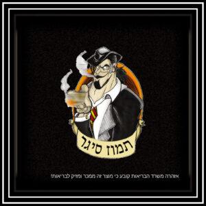 תמונת מוצר תמוז סיגר